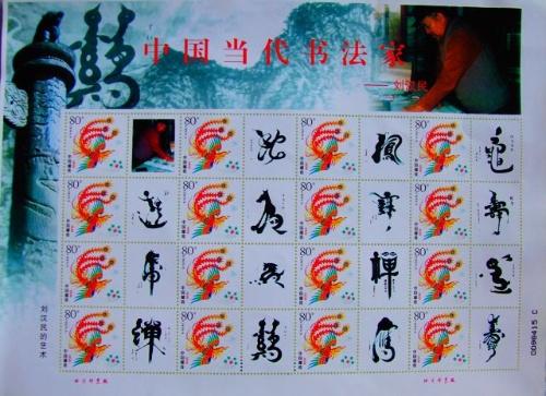 莱芜书画名人 刘汉民先生2幅象形书法 请各位辨识是什么字