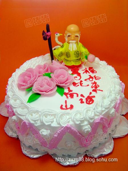 寿星奶油蛋糕 祝爸爸生日快乐!