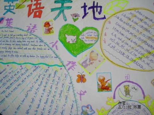 学生们的手抄报 - 希望有希望 - 安庆教育博客