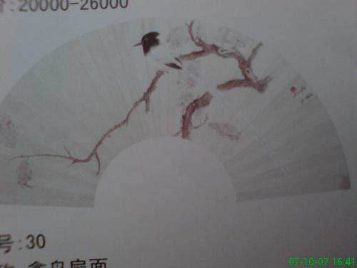 名称:禽鸟扇面 尺寸:63x33cm 估价:6