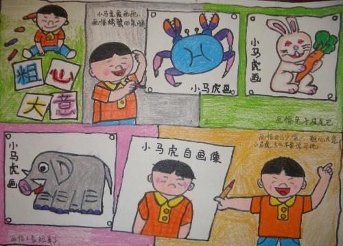 成语卡通画-爱的教育-我的搜狐