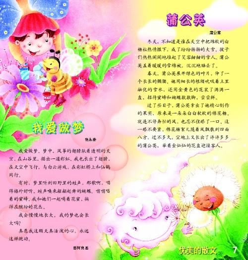 """《中国儿童画报·宝葫芦》""""优美的散文""""征文"""