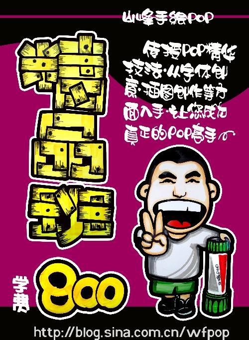 山峰手绘pop商业海报系列 no.10-山峰手绘pop素材库
