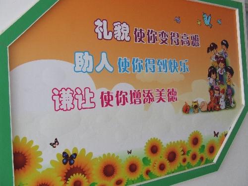 幼儿园小班寝室鞋子摆放标志