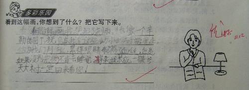春天 老师 (看图写话)