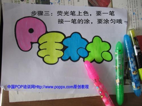 卖场广告pop 手机卖场pop手绘海报 手机卖场国庆pop海报-商场pop手