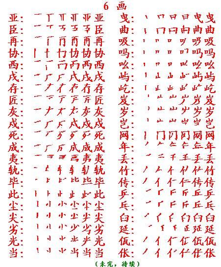 横的笔画顺序-国家规定的汉字笔顺规则
