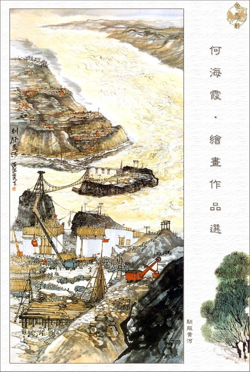 每日艺荐▏中国当代山水画大师--何海霞图片