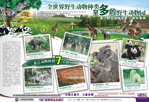 广州香江野生动物园平面图