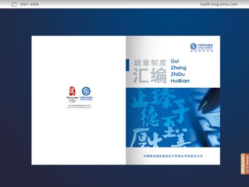 中国移动制度汇编封面设计