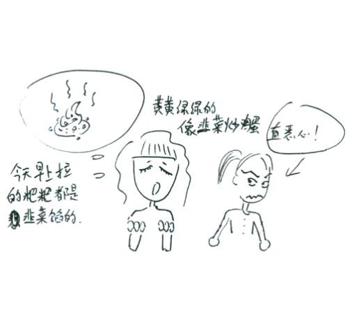 """琳琳系列漫画之""""饺子"""""""