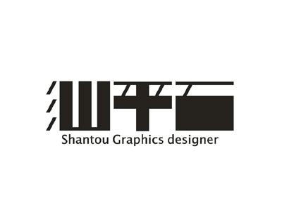 标志设计-林韶斌-搜狐博客