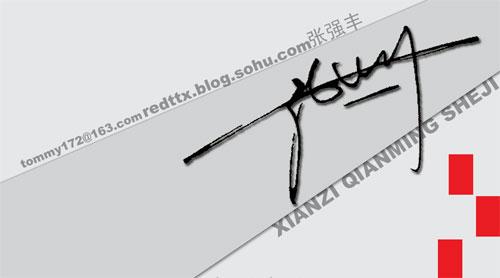 张强丰签名设计3