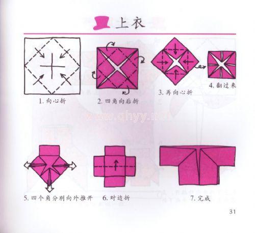 儿童折纸---附步骤图