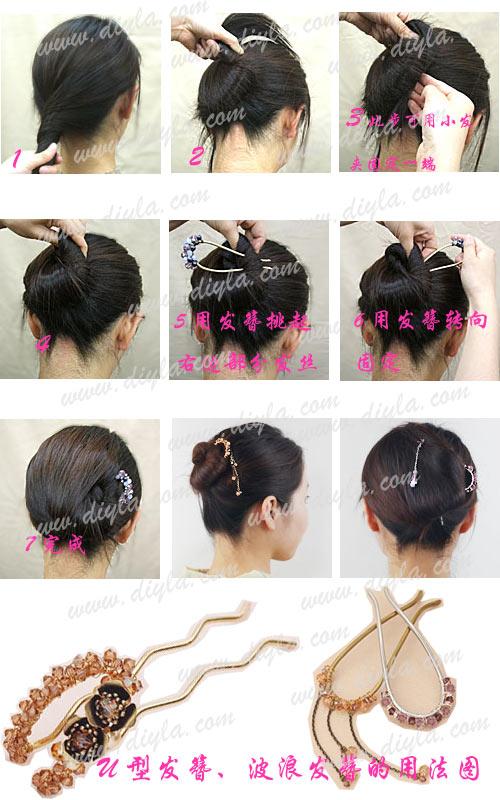 u型发簪,波浪发簪的使用方法图片