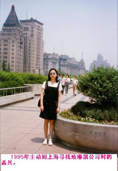 玫琳凯中国第3位首席孟兵