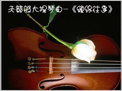 忧伤的大提琴.缠绵往事