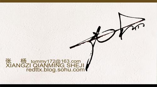 湘子书法签名设计