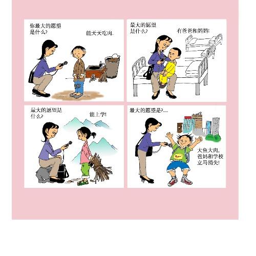 信息化社会漫画_漫画家庭服务社会化